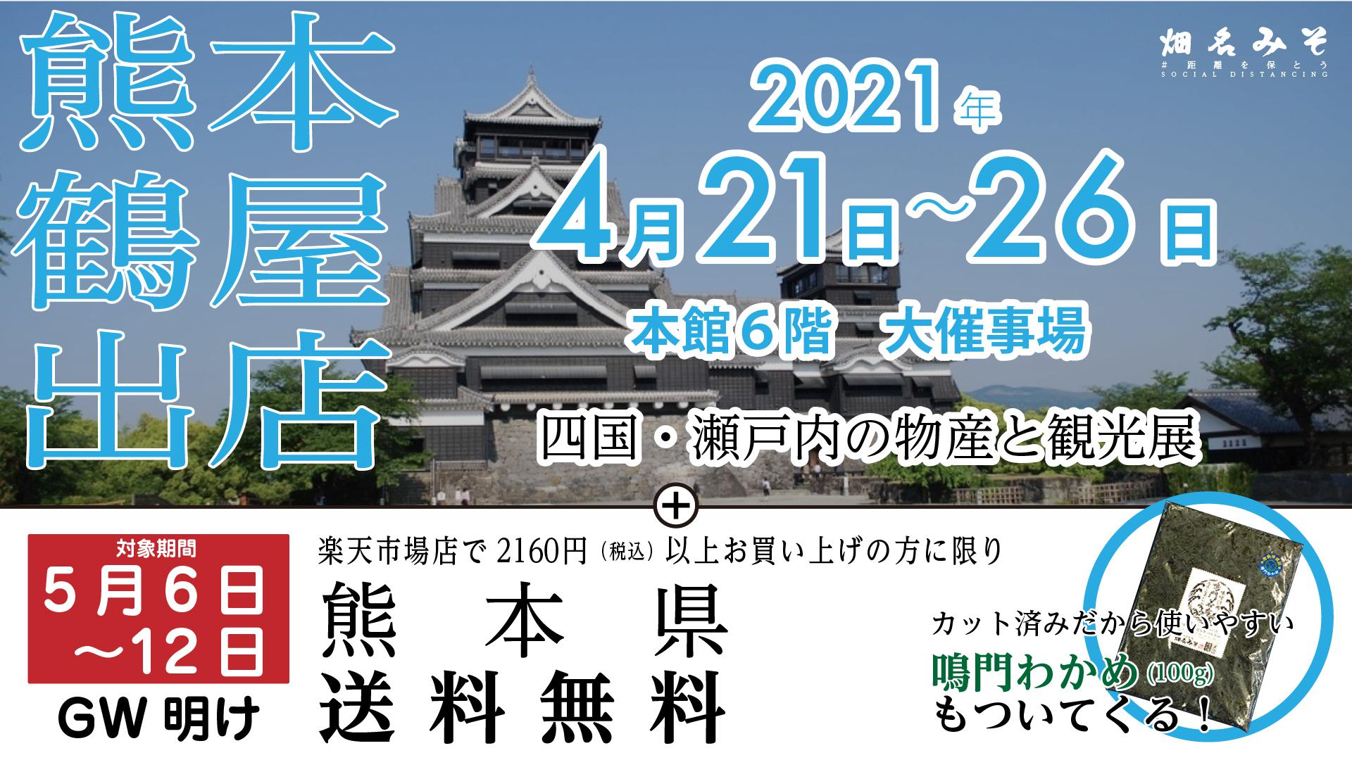 kumamoto202104